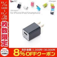 iCharger USB電源アダプタ バーコード: 4562358100505 型番: PG-IPD...