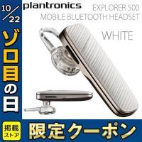 スマートフォンでハンズフリーを実現 バーコード: 5033588045519 型番: EXPLORE...