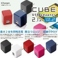 かわいいキューブタイプのUSB電源アダプタ。 バーコード: 4562358101014,456235...