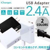 USB2ポート搭載スマホ、タブレットを2台同時に充電 バーコード: 4562358094453,45...