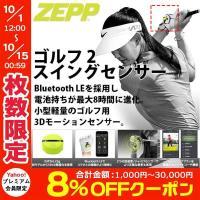 小型軽量のゴルフ用3Dモーションセンサー バーコード: 4512223680182 型番: ZEP-...