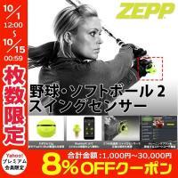 野球・ソフトボール用3Dモーションセンサー バーコード: 4512223680199 型番: ZEP...