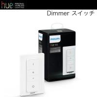 Hueランプ間でダイレクト接続可能な専用スイッチ バーコード: 8718696555071 型番: ...