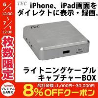 挿すだけでiPhone、iPadのキャプチャを録画可能。 バーコード: 4533239031676 ...