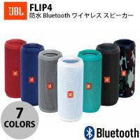 Bluetooth無線スピーカー JBL FLIP4 防水 Bluetooth ワイヤレス スピーカー ジェービーエル ネコポス不可