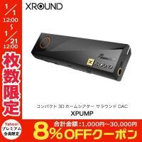 XROUND audio  XPUMP コンパクト3Dホームシアター サラウンド DAC XRD-XP02 ネコポス不可