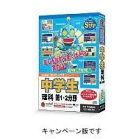 ご好評頂いているSTEP2シリーズの特別キャンペーン価格版!勉強嫌い、苦手な生徒にも本格的ゲームで、...