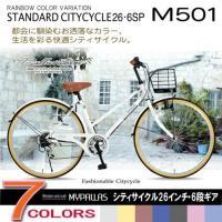 今も、これからも愛されるスタンダードモデル! 6段変速付で快適走行!選べる7色。都会に馴染むお洒落な...