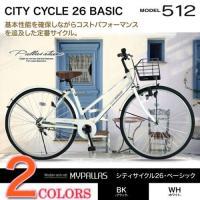 離島・沖縄にはお届けできませんシンプル&ベーシック! デザインの良い定番シティサイクル! ■...