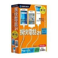 ■iPhone5やAndroidケータイのバックアップ・復元に対した携帯電話編集ソフト■今バージョン...