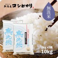 コシヒカリ 10kg 無洗米 - 米 5kg x2袋 こしひかり 新潟産 お米 送料無料 平成30年産