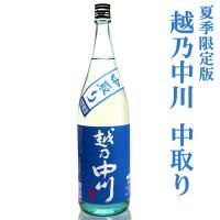 鑑評会出品酒などに使われる 「中取り」で造られた季節限定版越乃中川。   日本酒を搾る際に初めの部分...