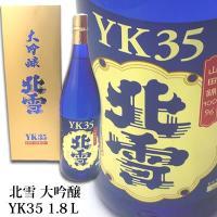 北雪 大吟醸 YK35  1800ml 北雪酒造 日本酒