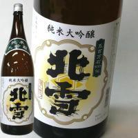 日本酒 北雪  純米大吟醸1800ml 取り寄せ商品  北雪酒造