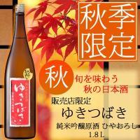 """秋のお酒、旬を味わう""""ひやおろし"""" 冬期に仕込んだ純米吟醸の原酒を秋まで 低温で熟成させ、ひと夏を越..."""