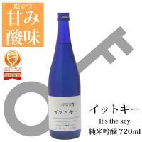 ワイングラスでおいしい日本酒アワード2017最高金賞  イットキーは日本酒の新しい世界を開く 「カギ...