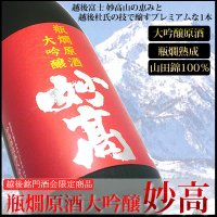 ◆山田錦100%使用 ◆精米歩合35% ◆瓶燗火入れ、低温貯蔵 ◆旨味そのまま大吟醸原酒   越後銘...