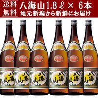 日本酒 八海山 飲み比べセット 1800ml 6本 日本酒 送料無料