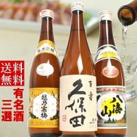 日本酒  飲み比べセット 久保田 越乃寒梅 八海山 飲み比べセット 720ml×3本 ギフト 新潟辛口 送料無料 K3 正月用に