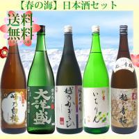 早春をイメージする新潟地酒5本セットです。  純米大吟醸、純米吟醸、吟醸酒、純米酒が そろったライン...