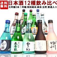 酒処新潟・12酒蔵の日本酒を 少しずつ贅沢に楽しめる 飲み比べセットです。  1、越の誉 彩大吟醸 ...