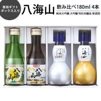 新潟の日本酒・純米酒&純米吟醸酒を気軽に 飲み比べできるミニボトルセット。 異なる5種類の純米酒を ...