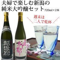 夫婦で楽しめる日本酒セット 芳醇な味わいで飲み応えのある 越後府純米大吟醸は男性向け  香りと爽やか...