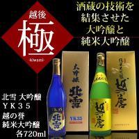 日本酒 大吟醸 純米大吟醸 セット 越後極720ml×2本 北雪YK35 越の誉