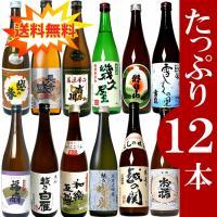 厳選された新潟の日本酒12本を飲み比べ! たっぷりとご堪能下さい。  1朝日山 純米酒  2.雪影 ...