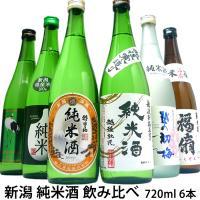 純米酒ファンの方にお届けする厳選純米酒飲み比べセット。 醸造アルコールを添加せず米だけで造られた「純...