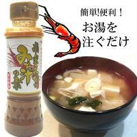 新潟県産の南蛮えびの粉末をたっぷり使った 味噌汁の素です。 お湯を注ぐだけ簡単に、南蛮えびの風味豊か...