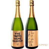 ●シャンパーニュ製法:瓶内2次発酵の小粒で長続きする自然な泡!  【ワイン名】 The Tapas ...