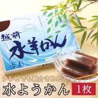 TVで話題 有名な福井の「水ようかん」黒砂糖のあっさりした甘さ