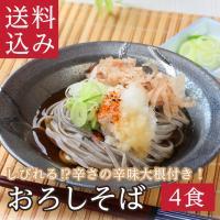 これぞ福井のそば「辛味おろしそば4食」 お歳暮 ギフト 年越しそば  黒いそば 挽きぐるみ