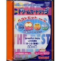 内容曲:Greatful days、Voyage、Shine We Are!、No.1、LOVE涙色...
