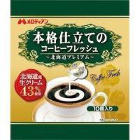 メロディアン 本格仕立てのコーヒーフレッシュ 4.5ml×10個