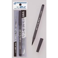 薄墨筆ペン/フデペン 1本