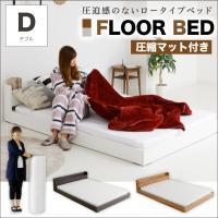 ベッド ダブル マットレス付き コンパクト圧縮 ローベッド ベッドフレーム 安い ベット ダブルベッド