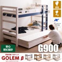 三段ベッド 3段ベッド 耐荷重900kg 大人用 親子ベッド 頑丈 丈夫 子供 二段ベッド 2段ベッド 木製