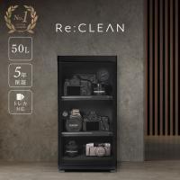 【5年保証】防湿庫 Re:CLEAN RC-50L [容量50L]  クリーンドライボックス カメラレンズ 自動防湿庫 静音 省電力設計