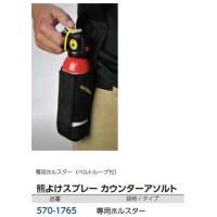 ・熊よけスプレー カウンターアソルト専用ホルスター(ベルトループ付)