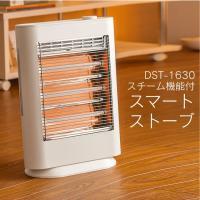 ■商品名 スチーム機能付 スマートストーブ DST-1630 品番:DST-1630  ■ポイント ...