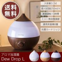 ■商品名:アロマ加湿器「デュードロップL」 HFT-1617  ■ポイント: オブジェのような大粒の...