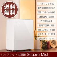 ■商品名:ハイブリッド加湿器 Square Mist スクエアミスト 湿度コントロール機能付 HFT...