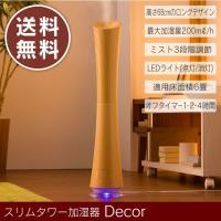 ■商品名:スリムタワー加湿器 Decor デコール HFT-1620  ■ポイント: オブジェのよう...