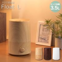 ■商品名:アロマ加湿器 Float L フロート エル HFT-1623  ■ポイント: オブジェの...