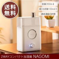 ■商品名:2WAYコンパクト加湿器 ナゴミ HFT-1625  ■ポイント: 本体タンクを取り替える...