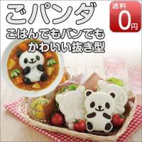 これ一つで、ご飯や食パンをかわいいパンダに変身することが出来ます。 ●ご飯の場合ライス型でご飯を成型...
