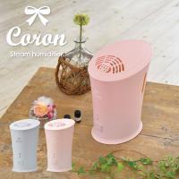 ■商品名 スチーム式加湿器 Coron コロン AHD-056 品番:AHD-056  ■ポイント ...