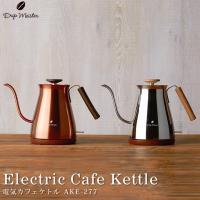 ■商品名:電気カフェケトル AKE-277  ■ポイント: 木目とステンレスのボディーが美しい電気ケ...